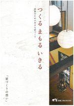 平成22年度呉市「美しい街づくり賞」奨励賞