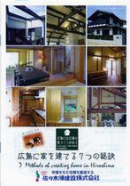 広島ならではの家を建てる7つの秘訣とは