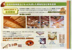 天然木、自然素材の健康エコ住宅の情報満載!