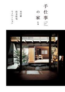 手刻みで大工がつくる「手仕事の家 広島」