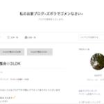 ☆web内覧会☆③LDK - なんの役にも立たないこんなブログですが読んで下さってありがとうございます いいねもとても励まされます コメントも嬉しいです!!  皆さんのように事細かく情報をお伝え出来ませんが、(…