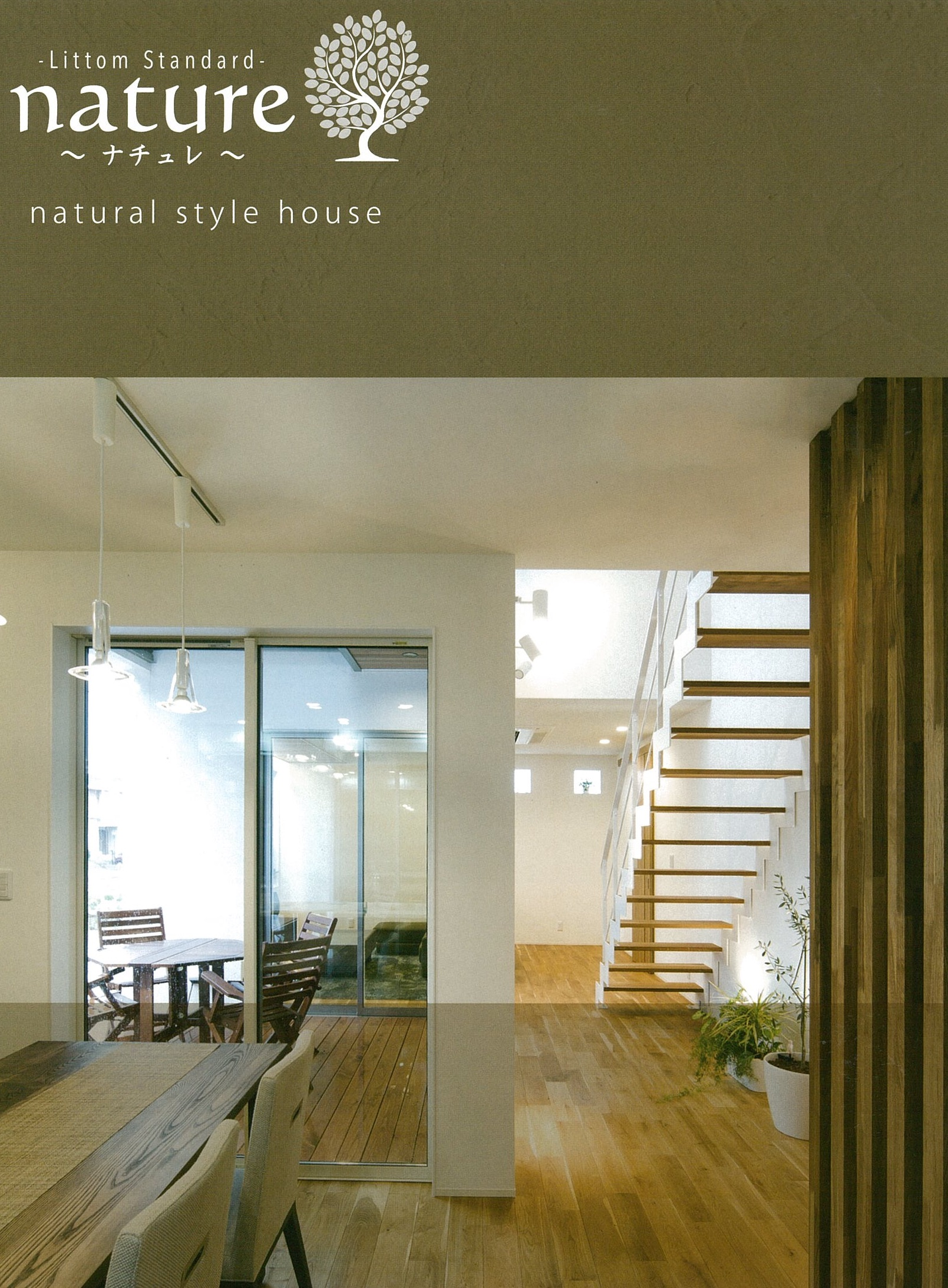 デザイン・機能・住心地を考えた標準仕様